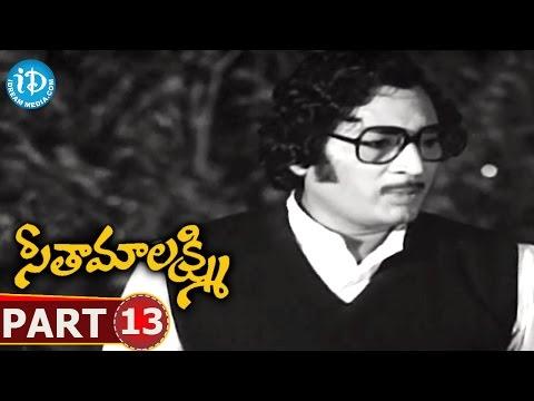 Seetha Mahalakshmi Full Movie Part 13 | Chandra Mohan, Rameshwari | K Viswanath | KV Mahadevan