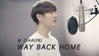 숀 (SHAUN) – Way Back Home (Cover by Dragon Stone)