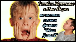 MrOtabekTv: Отабек Махкамов по местам съемок фильма