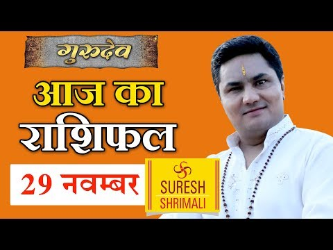 29 NOVEMBER 2018, AAJ KA RASHIFAL ।Today horoscope |Daily/Dainik bhavishya in Hindi Suresh Shrimali