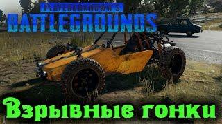 Новый режим ДЕРБИ - PlayerUnknown s Battlegrounds Стрим приключение