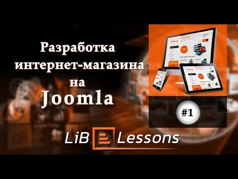 Разработка интернет-магазина на Joomla. Урок №1. Введение
