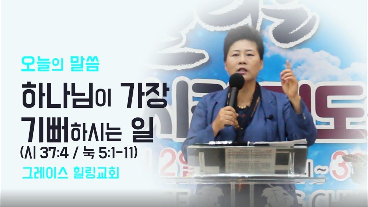 [강강추]20190929/그레이스힐링교회/주일예배/하나님이 가장 기뻐하시는 일