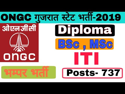 ONGC भर्ती-2019 गुजरात स्टेट || ONGC Western Sector Gujarat State Recruitment 2019.