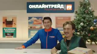 Случай в ОНЛАЙНТРЕЙД.РУ