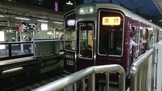 阪急電車 宝塚線 9000系 9005F 発車 十三駅