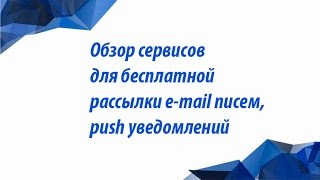 Сервис почтовых e-mail, смс, пуш рассылок - обзор респондеров(Сервис почтовых e-mail, смс, пуш рассылок - обзор респондеров: http://ingenerhvostov.ru/mailerlite, http://ingenerhvostov.ru/justclick, http://ingenerhv..., 2016-10-25T10:59:54.000Z)