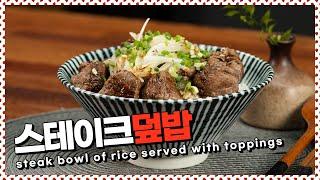 든든하고 맛있는 한 그릇! 스테이크덮밥