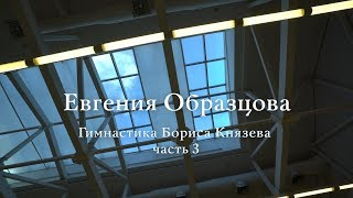 Гимнастика Бориса Князева (урок 3) / Boris Knyazev's gymnastics (lesson 3) + English subtitles