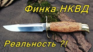 Финка НКВД от кузницы BARK. Реальность.