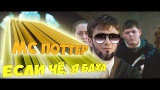 Если чё я Баха (feat. Harry Potter)
