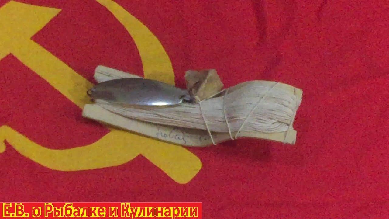 Снасть СССР дорожка с блесной,производство МДО Рыболов-Спортсмен.Советская снасть для мотовила.