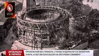 """Зроблено в Україні. Таємниці станції метро """"Арсенальна"""""""