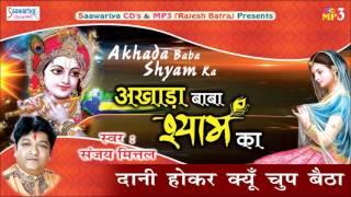 Daani Hokar Kyun Chup Baitha \\ Hit Krishna Bhajan 2016 \\ Latest Devotional Bhajan \\ Sanjay Mittal