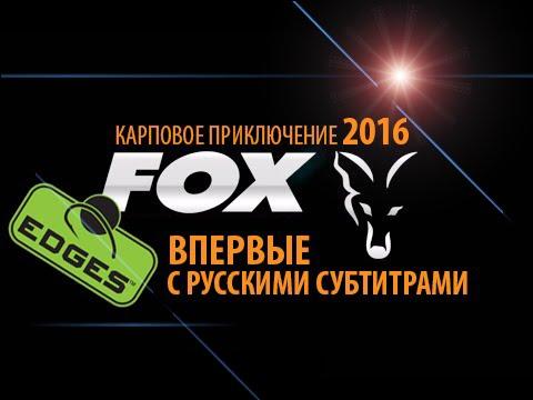 Ролик Карпфишинг. FOX Edges 4. Карповые приключения с русскими субтитрами