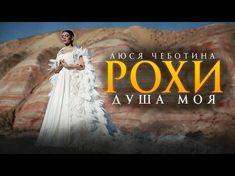 Люся Чеботина - Рохи