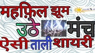 Tali shayri । मंच संचालन की शायरी । ताली शायरी । पब्लिक स्पीकिंग । public speaking tips । Swami Ji