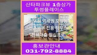 인덕원 트리플역세권 포일동 삼거리 산타파크뷰 신혼부부 …