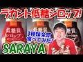 【糖質制限】メイプルにチョコレート!SARAYAラカントから新登場の低糖質シロップ!!