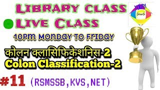 Colon Classification Part - 2 (Library science live Class - 11)
