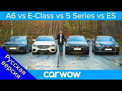 Audi A6 vs BMW 5 vs Mercedes E-Class vs Lexus ES - какая машина лучше?