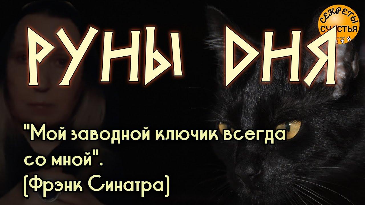 🅚 руны дня - для мужчин и женщин, 23 октября,  мастер Katja
