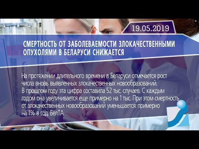 Новостная лента Телеканала Интекс 19.05.19.