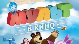 «Мульт в кино» — детский киножурнал в СИНЕМА ПАРК