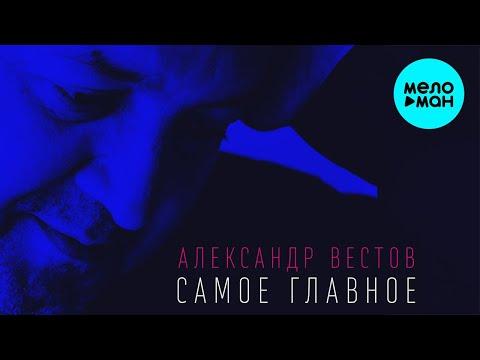 Александр Вестов - Самое главное