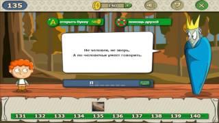 Загадки волшебная история ответы на уровень 135 игры загадки волшебная история