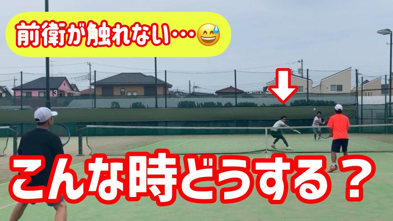 【ポーチに出たけど触れない…】テニス そんな場面こそ、後衛の力の見せ所!