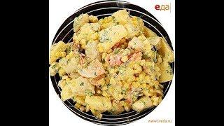 Праздничный салат из курицы с ананасом для похудения от Ильи Лазерсона / Обед безбрачия