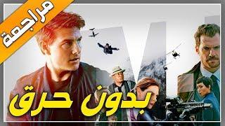 مراجعة فيلم Mission: Impossible - Fallout - بدون حرق
