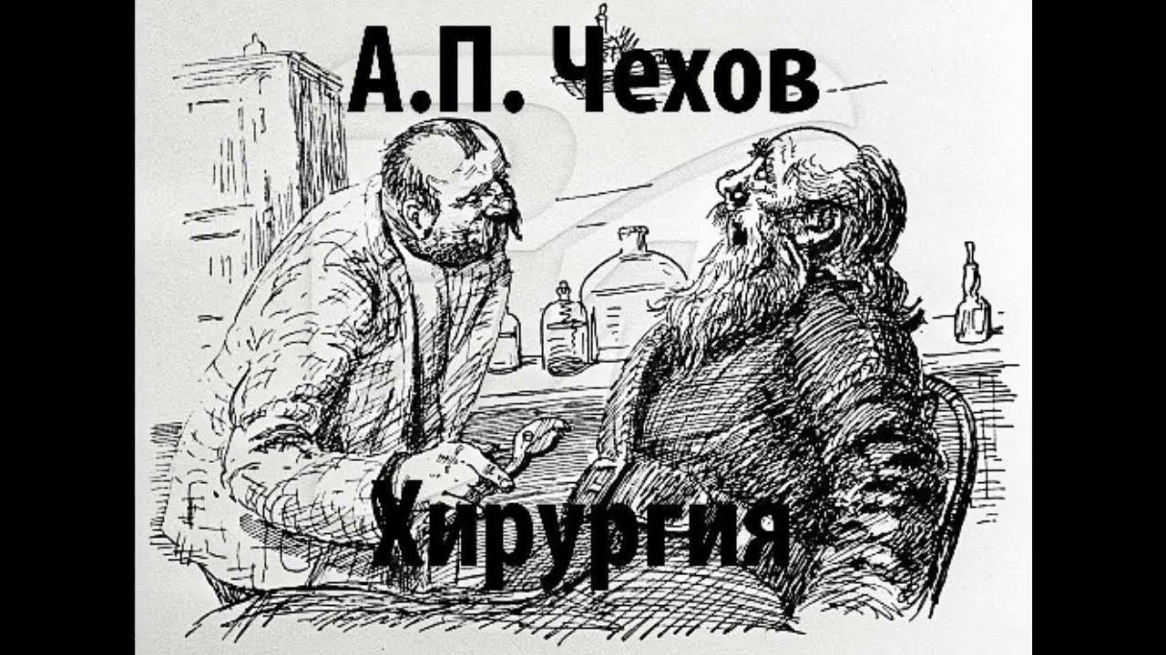 А. П. Чехов