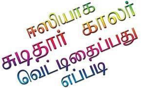 சுடிதாரின் காலர் வெட்டி தைக்கும்முறை,churidar collar cutting and stitching in tamil