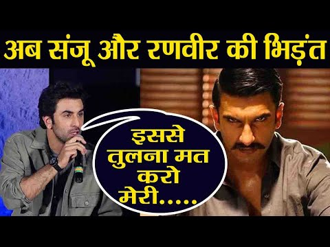 Sanju: Ranbir Kapoor REACTS for being Compared with Ranveer Singh  FilmiBeat