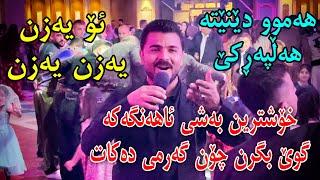 Yadgar Xalid ( Track 2 - Ahangi Oscar ) 27/6/2021 Music : Wrya Sharazwry