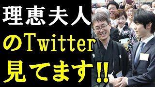 【羽生結弦】理恵夫人、皆さんの温かい応援の声は、ちゃんと届いてましたよ!「やっぱりツイ見てるんだね」#yuzuruhanyu 羽生結弦 検索動画 21
