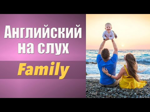 Английский на слух. Аудирование. Family. Семья
