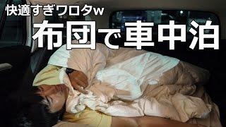 車中泊の布団が快適すぎ!大阪IKEAの旅。