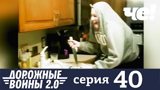 Дорожные войны | Сезон 8 | Выпуск 40