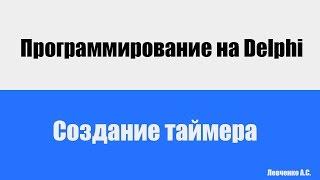 Создание программы Таймер | Программирование на Delphi
