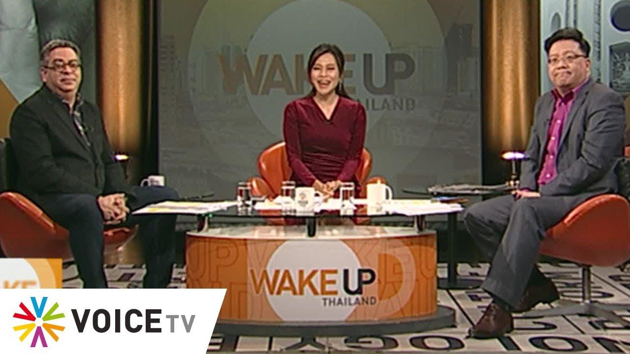 Download Wake Up Thailand ประจำวันที่ 30 ธันวาคม 2563