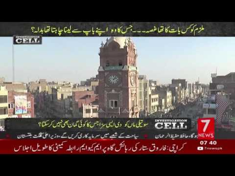 Watch Crime rate documentory on pakistan faisalabad