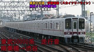 東武30000系 走行音 南栗橋→渋谷