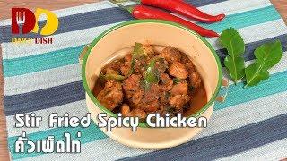 Stir Fried Spicy Chicken   Thai Food   คั่วเผ็ดไก่