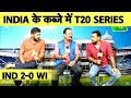🔴LIVE: India ने DL Method के जरिए West Indies को 22 रनों से हराया T20 सीरीज़ पर कब्जा | IndvsWi
