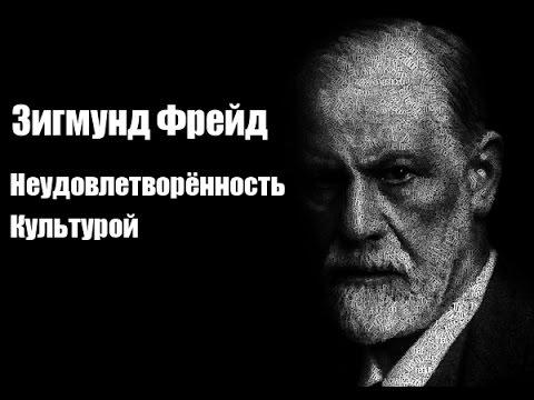 Зигмунд Фрейд - Неудовлетворённость Культурой. Аудиокнига
