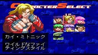 Kakuge-Yaro: Fighting Game Creator All Characters [PSX]