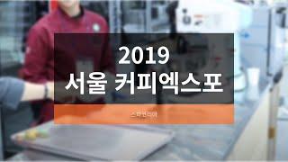 2019 서울 커피엑스포 with SPAR